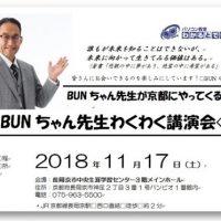 BUNちゃん先生講演会案内