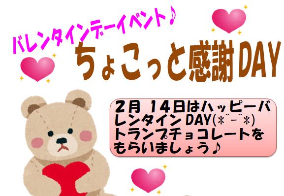 ハッピー バレンタイン デー ホワイトデー!! RIKO's☆Style...