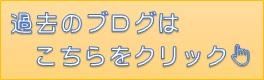江刺校旧ブログへ移動