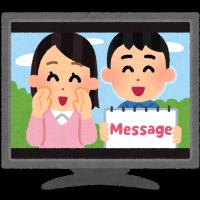 ビデオメッセージ