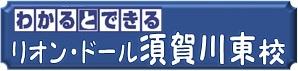 わかるとできるリオン・ドール須賀川東校