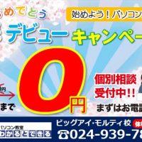 入会金0円