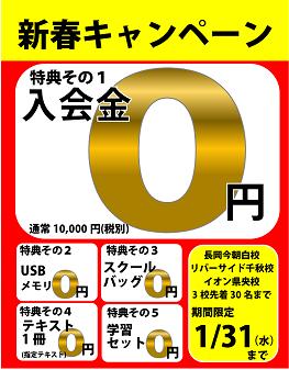 イオン県央校新春入会特典