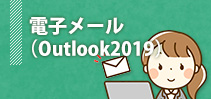 電子メール(Outlook2019)