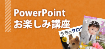PowerPointお楽しみ講座